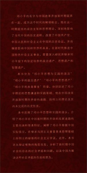 邓小平的遗产