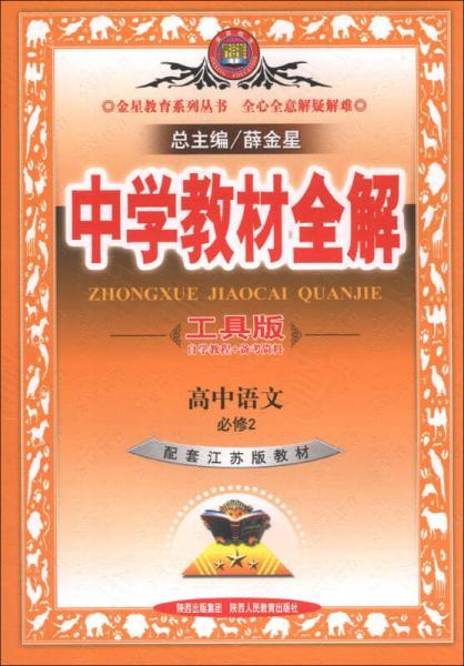 金星教育系列丛书·中学教材全解:高中语文(必修2)(江苏版)(工具版)(2013版)