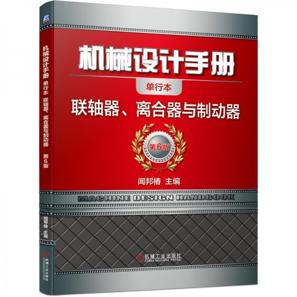 机械设计手册联轴器、离合器与制动器