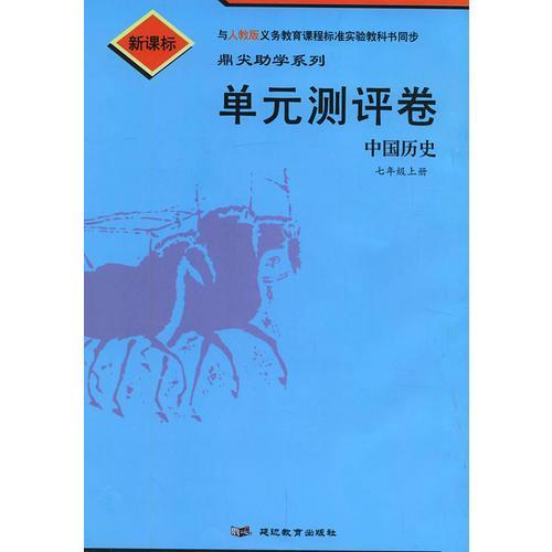 单元测评卷:中国历史七年级上册(人教版新课标)/鼎尖助学系列