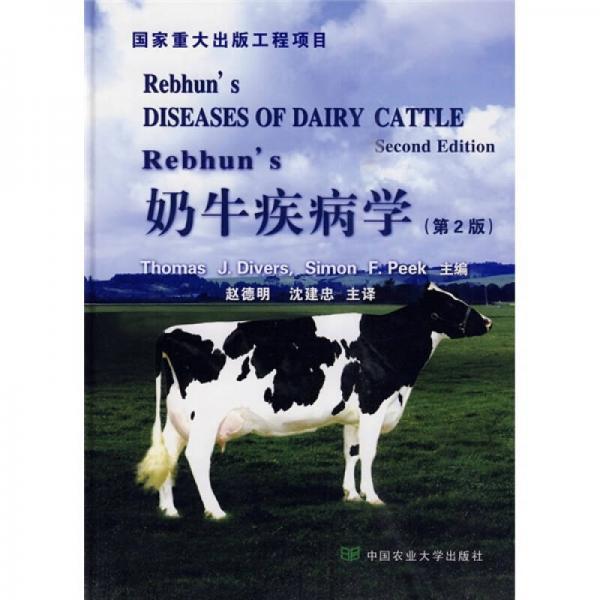 REBHUN'S奶牛疾病学(第2版)