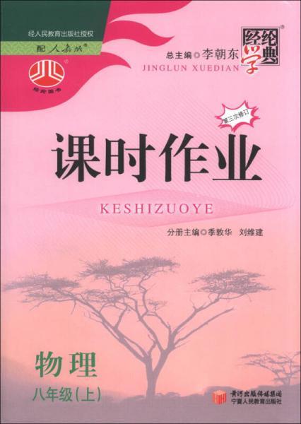 经纶学典·课时作业:物理(8年级上)(配人教版)(第3次修订)(2013)