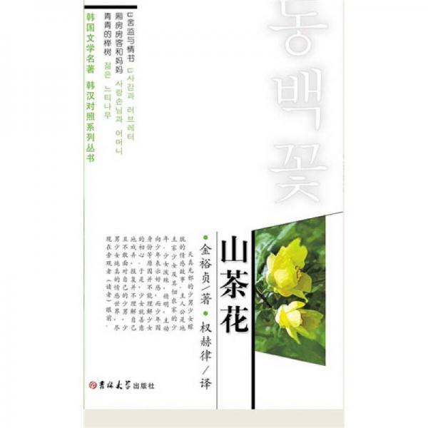 韩国文学名著韩汉对照系列丛书:山茶花