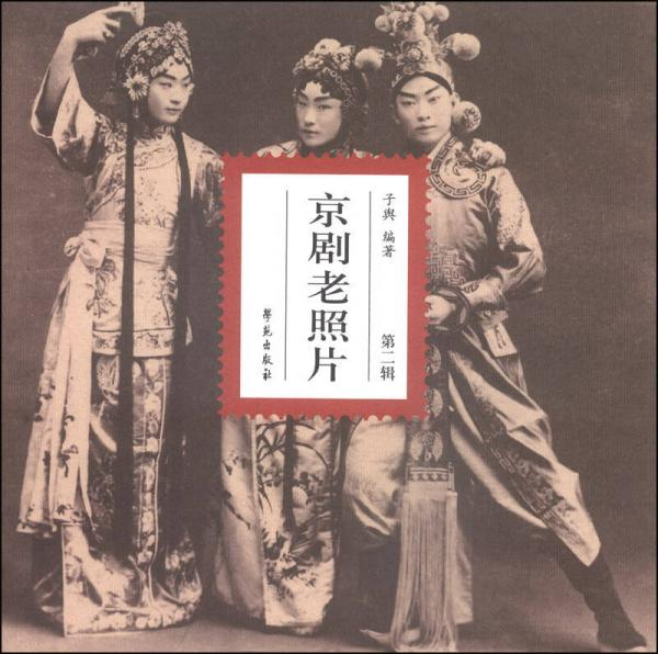 京剧老照片(第2辑)