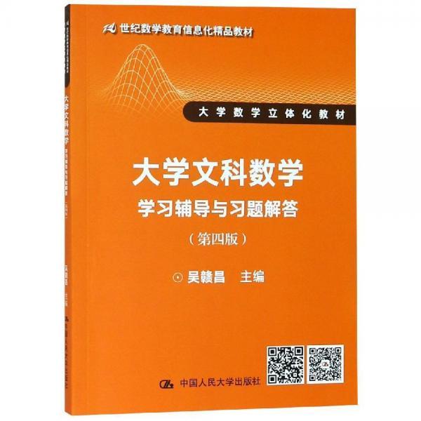 大学文科数学(第4版)学习辅导与习题解答