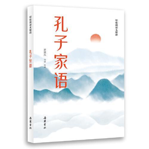 孔子家语(轻松阅读无障碍)