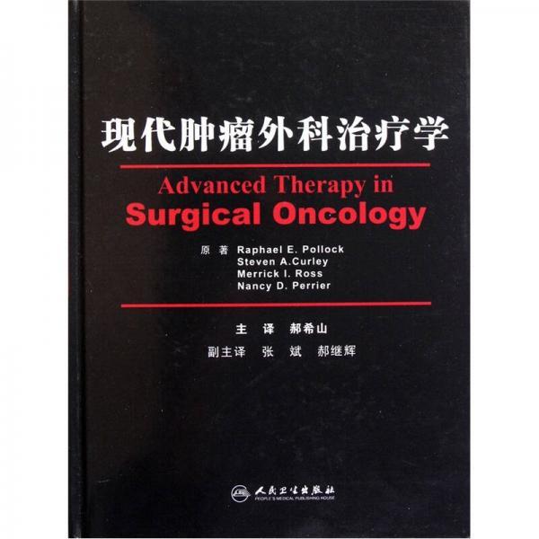 现代肿瘤外科治疗学