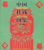中国挂钱图集