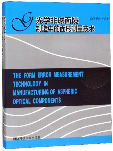 光学非球面镜制造中的面形测量技术