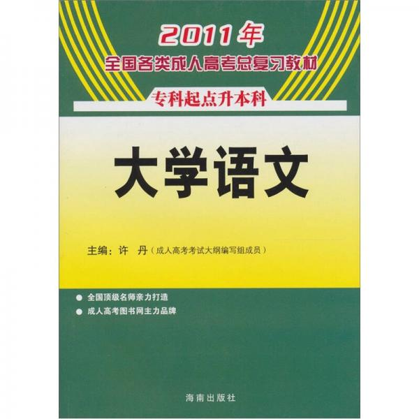 2011年全国各类成人高考总复习教材:大学语文(专科起点长虹本科)