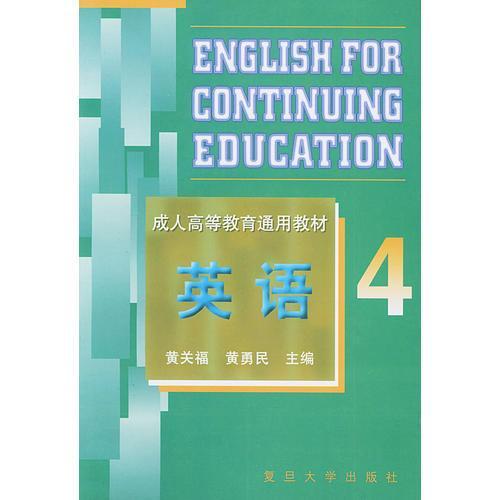 英语4——成人高等教育通用教材