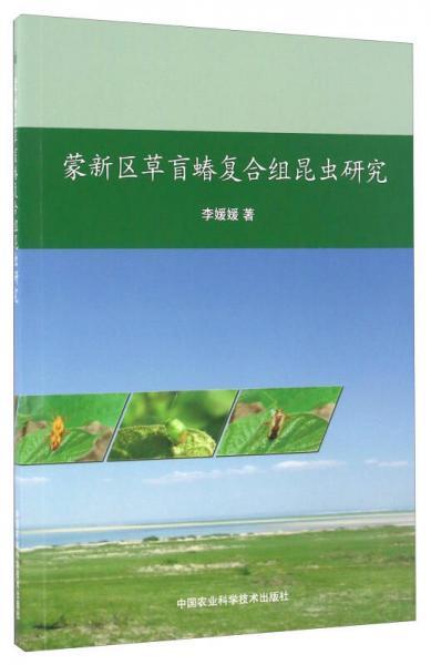 蒙新区草盲蝽复合组昆虫研究
