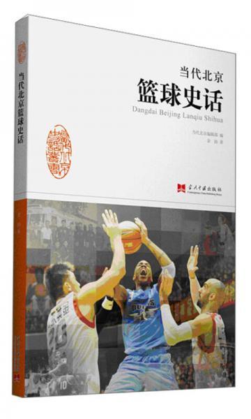 当代北京篮球史话