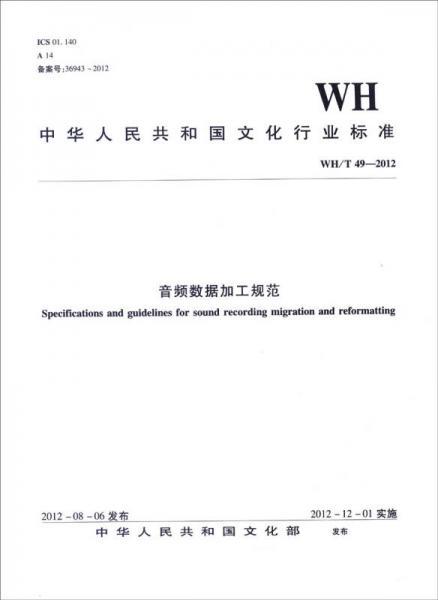 中华人民共和国文化行业标准(WH/T49-2012):音频数据加工规范
