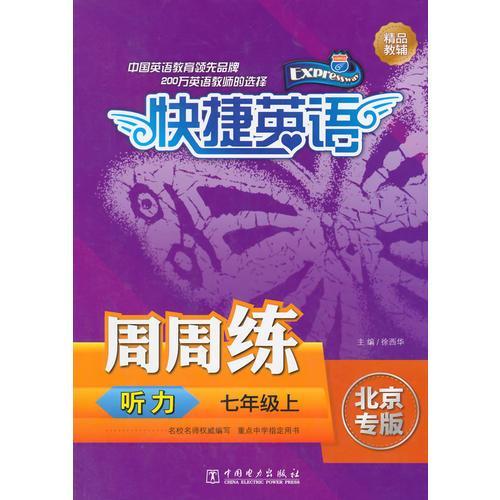 快捷英语周周练听力7年级上册(北京专版)