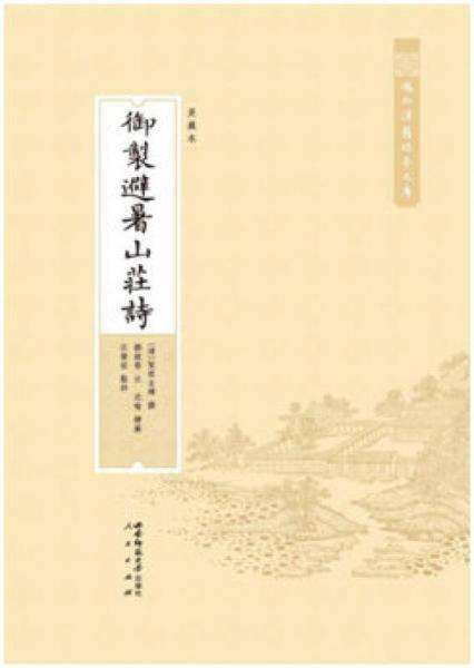 域外汉籍珍本文库 御制避暑山庄诗(美藏本)(HJ)