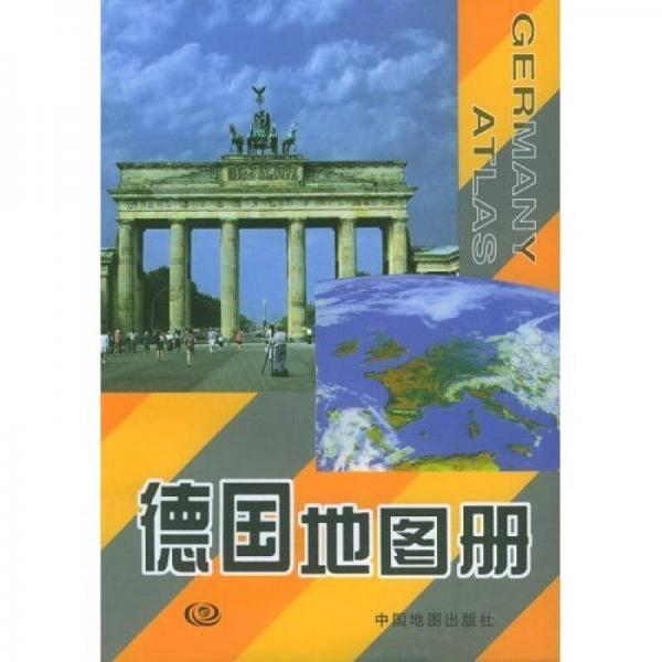 德国地图册