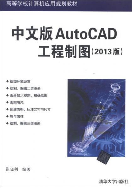 高等学校计算机应用规划教材:中文版AutoCAD工程制图(2013版)