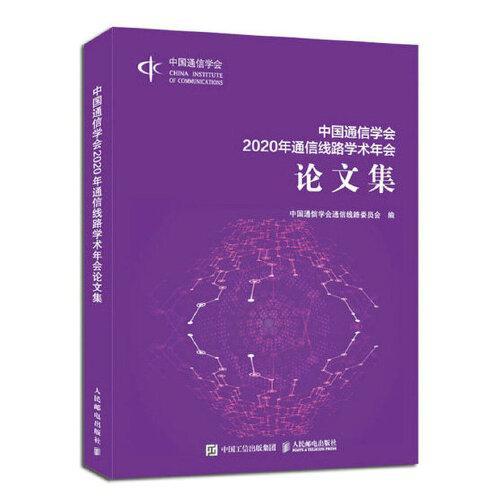 中国通信学会2020年通信线路学术年会论文集