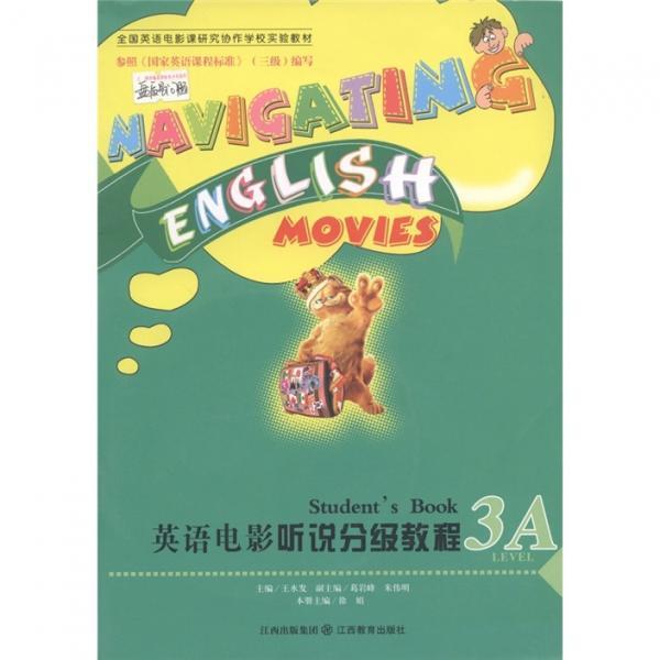 英语电影听说分级教程.3A.小学五年级