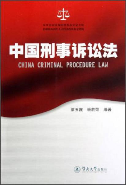 中国刑事诉讼法