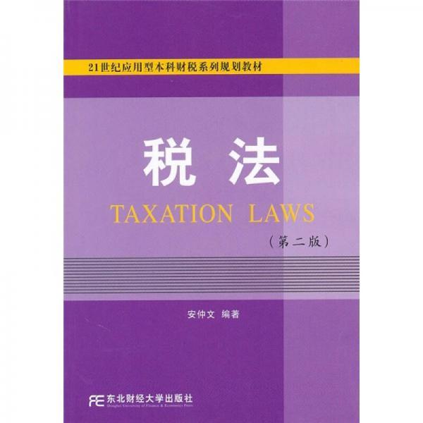 21世纪应用型本科财税系列规划教材:税法(第2版)