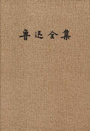 鲁迅全集(9)