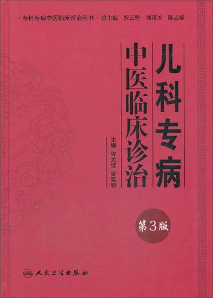 专科专病中医临床诊治丛书·儿科专病中医临床诊治(第3版)