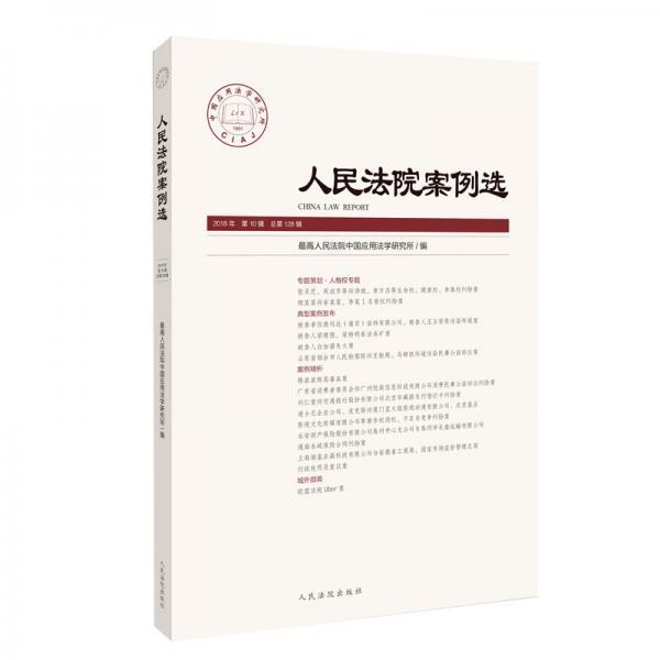 人民法院案例选2018年第10辑(总第128辑)