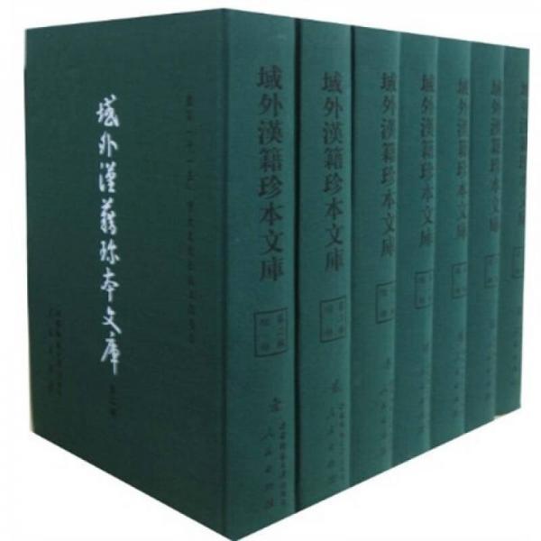 域外汉籍珍本文库(第2辑):经部(1-14册)(1套2箱)