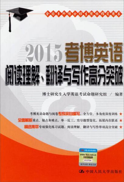 2015考博英语阅读理解、翻译与写作高分突破