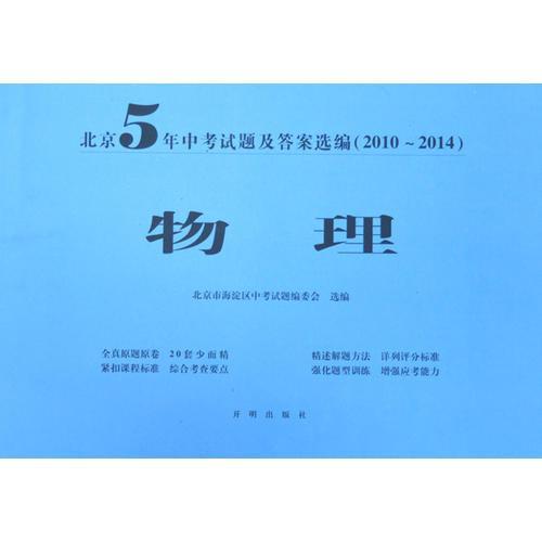 北京5年中考试题及答案选编(2010-2014)物理