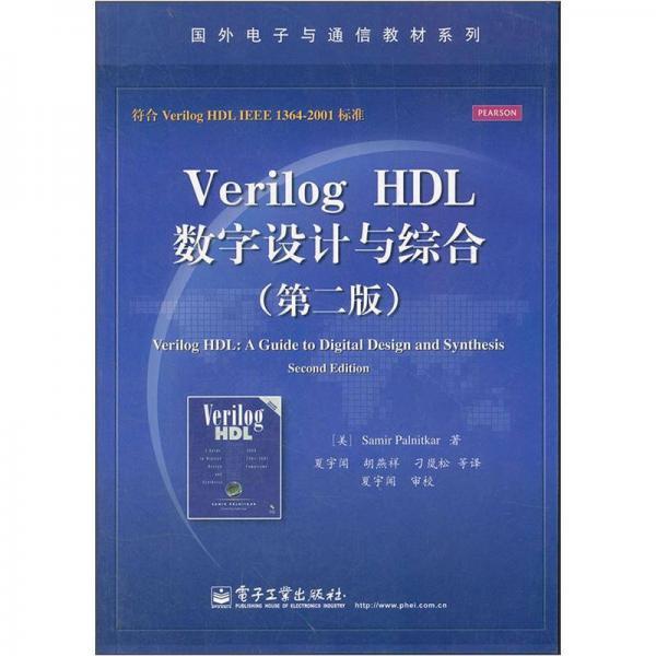 Verilog HDL数字设计与综合(第2版)