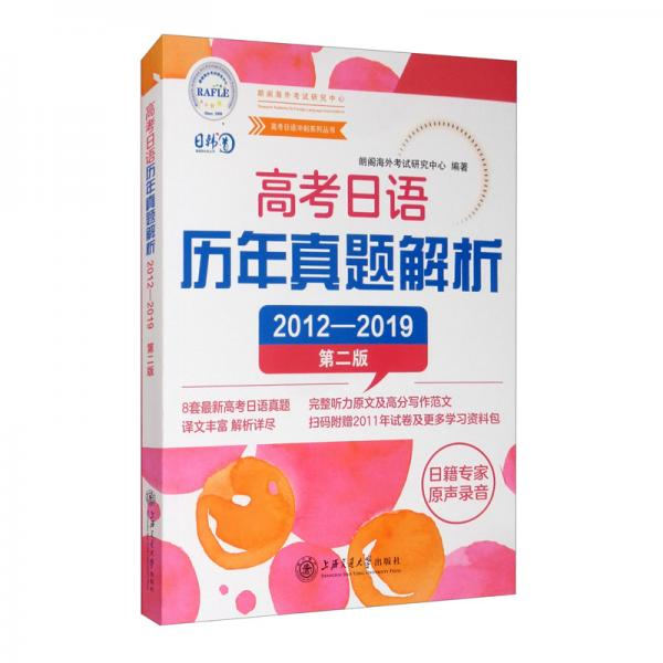 高考日语历年真题解析(第二版2012-2019)/高考日语冲刺系列丛书