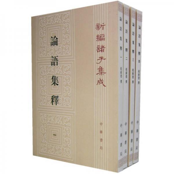 论语集释(全四册)