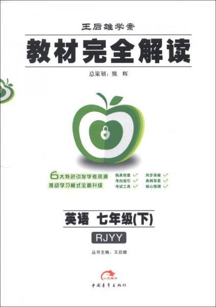 王后雄学案·教材完全解读:英语(7年级下)(RJYY)