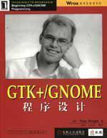 GTK+/GNOME程序设计