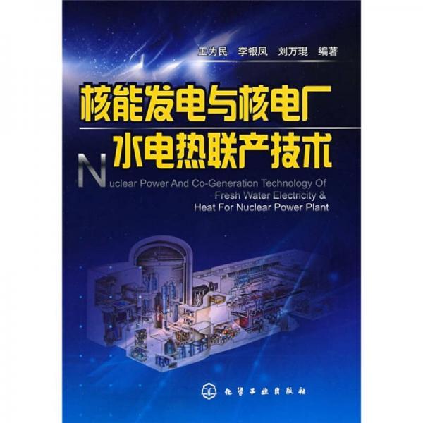 核能发电与核电厂水电热联产技术