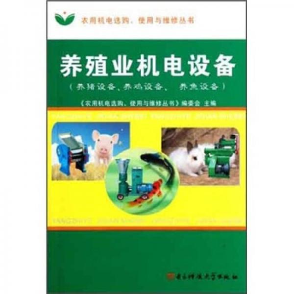 养殖业机电设备:养猪设备养鸡设备养鱼设备