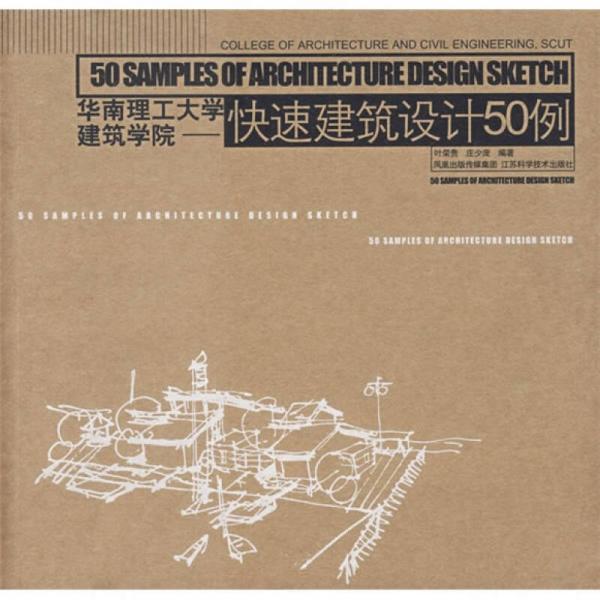 华南理工大学建筑学院-快速建筑设计50例