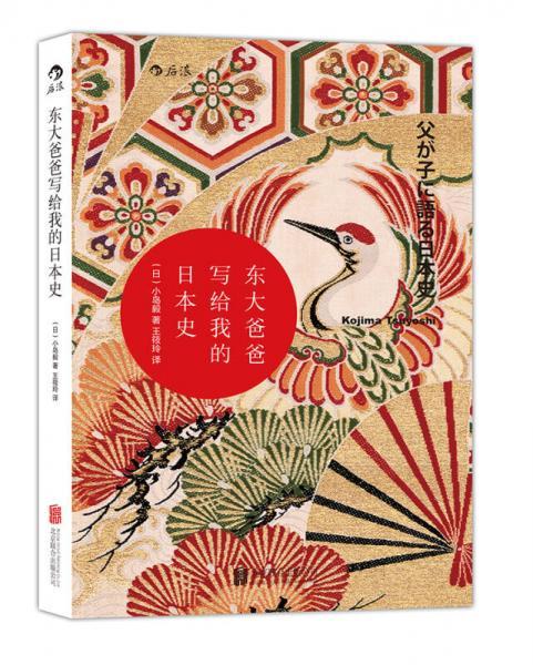 东大爸爸写给我的日本史