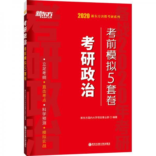 2020考研政治新东方考研决胜系列考研政治考前模拟5套卷