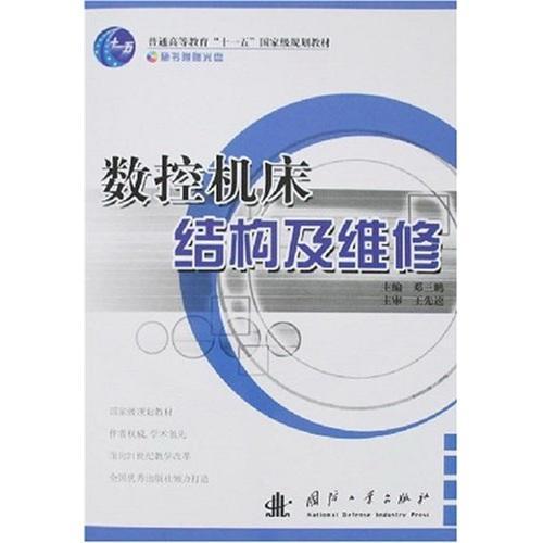数控机床结构及维修