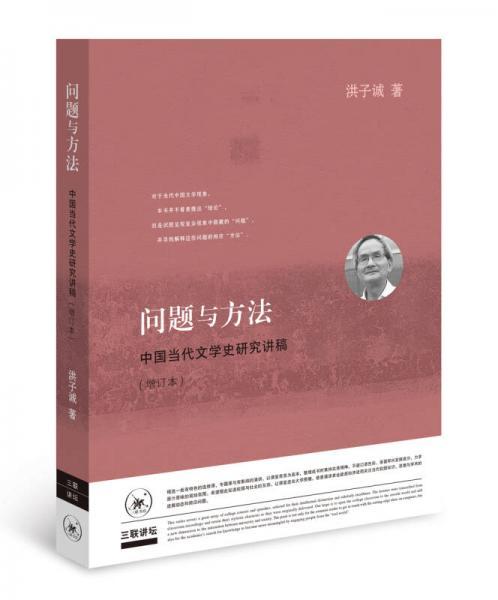 问题与方法:中国当代文学史研究讲稿