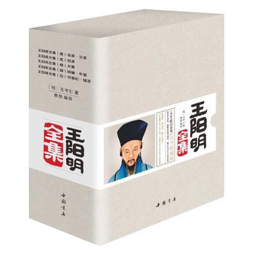 王阳明全集(全五册,礼品盒装)