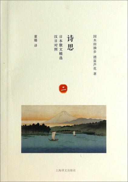 日本散文精选:诗思(汉日对照)
