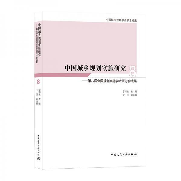 中国城乡规划实施研究8——第八届全国规划实施学术研讨会成果