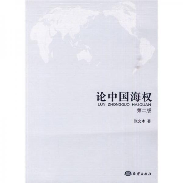 论中国海权