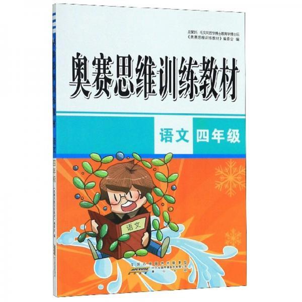 奥赛思维训练教材:语文(四年级)