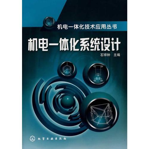 机电一体化技术应用丛书--机电一体化系统设计
